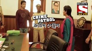 Crime Patrol - ক্রাইম প্যাট্রোল (Bengali) - The Honey Trap (Part-2)