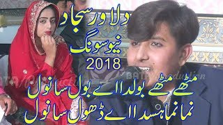 Mithay Mithay Bolda A Bol Sanwal   New Song 2018 \ Dilawar Sajad   By Bataproduction