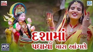 Dasha Maa Padharya Mara Angane - Poonam Gondaliya   New Gujarati Song 2018   Full HD Video