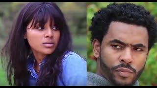 Selam Tesfaye - YeLib QuanQua Ethiopian film 2018