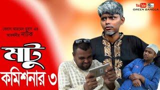 হাসির নাটিকাঃ মটু কমিশনার-৩।Motu 3।Belal Ahmed Murad।Bangla Natok।Sylheti Natok।Sylhti Comedy Natok।