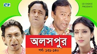 Aloshpur | Episode 131-140 | Chanchal Chowdhury | Bidya Sinha Mim | A Kha Ma Hasan