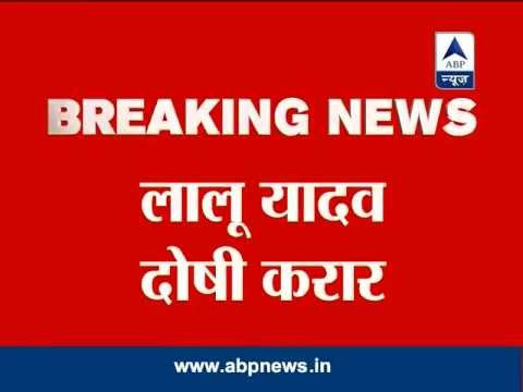 Lalu Yadav found Guilty: faces up to 7 years in jail