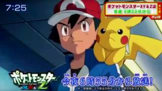 Pokemon XY and Z Episode 32 Preview 2
