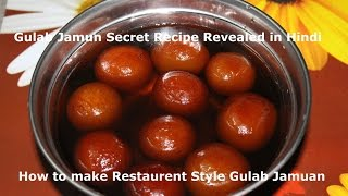 Instant Gulab Jamun Mix Recipe in Hindi - Restaurant Style