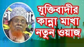 যুক্তিবাদি এর নতুন ওয়াজ Bangla Waz Mahfil Maulana Habibur Rahman Juktibadi New Mahfil