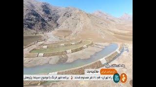 Iran Agricultural Water management projects, Chaharmahal & Bakhtiari province مديريت آب كشاورزي