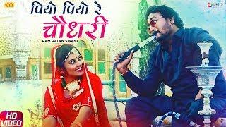 Holi Dhamaka 2019 | Piyo Piyo Re Choudhary (Full Video) | Rajasthani Song 2019 | Ram Ratan Swami
