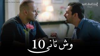 Wesh Tany _ Episode |10|مسلسل وش تانى _ الحلقه العاشره