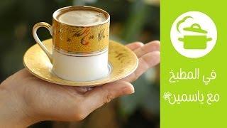 طريقة عمل القهوة التركي للمبتدئين | في المطبخ