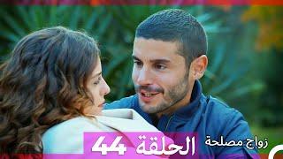 Zawaj Maslaha - الحلقة 44 زواج مصلحة