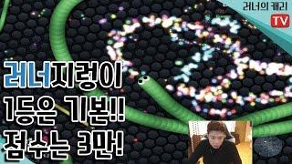 [러너Live] ★지렁이키우기 게임★ 3만점 + 1위 !!!