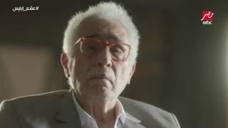في الحلقة الأخيرة لـ #عشم_إبليس .. أخيراً مروان يصل إلى الحقيقة كاملة وتعود إليه الذاكرة