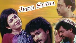 Jeeva Sakha (1992) | Marathi Full Movies | Varsha Usgaonkar | Ajinkya Dev |