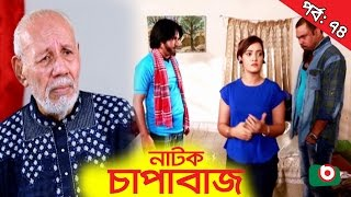 Bangla Comedy Natok  | Chapabaj EP - 74 | ATM Samsuzzaman, Hasan Jahangir, Joy, Alvi, Eshana, Any