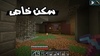 Minecraft - SinglePlayer #139: بيوت القرويين