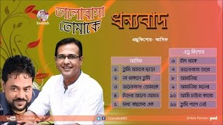Andrew Kishore, Asif Akbar - Valobasha Tomake Dhonnobad