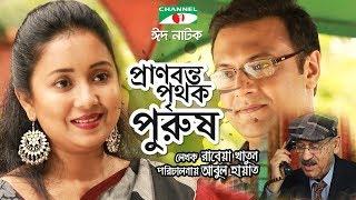 Pranobonto Prithok Purush | Eid Natok | Shahed Sharif Khan | Farhana Mili | Channel i TV