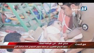 حجاج قطر .. في ضيافة الملك سلمان
