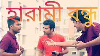 HARAMI FRIEND || New Bangla Funny Video 2017|| By Unlimited Masti||