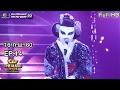 Download Lagu Hello - หน้ากากเกอิชา | THE MASK SINGER หน้ากากนักร้อง