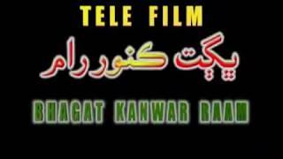 SKR Telefilm Bhagat Kanwar Ram | Exclusive First Time on Youtube