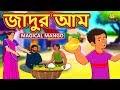 জাদুর আম - Magical Mango | Rupkothar Golpo | Bangla Cartoon | Bengali Fairy Tales | Koo Koo TV