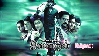 Ilaignan | New tamil full length movie | Latest movie | Pa Vijay | Meera Jasmine | Remya Nambeesan