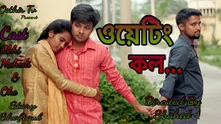 ওয়েটিং কল ৷৷ Bangla short film 2017 ৷৷ Waiting call by OsTHiR Tv