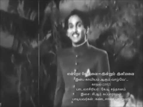 TAMIL RARE OLD--Inba kaviyam aagum vazhve(vMv)--KADHAL 1952