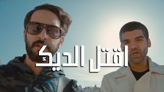"Mahmoud Radaideh & Amer ALTaher | Ogtol El Deek ""El kol Mehtaj Yeghani"" 