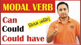 Can(सकता है), Could(सका, पाया), Could have(सकता था) | Modal Helping Verb in English Grammar