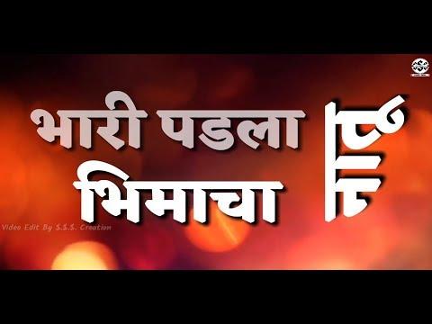 Xxx Mp4 Jay Bhim Status Video ◆◆ Bhari Padala Bhimacha Natu Prakash Ambedkar ◆◆ Whatsapp Status Video 3gp Sex