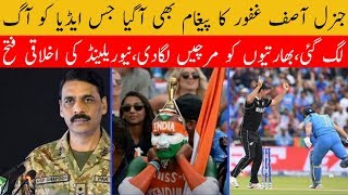 Asif Ghafoor Message After India Out afrom World Cup 2019   Ind Vs Nz Semi Final  