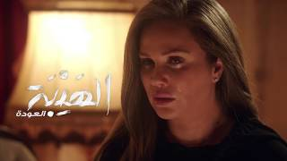 Al Hayba Season 2 - Teaser #4 (Nicole Saba) - الاعلان الرابع لمسلسل #الهيبة - العودة