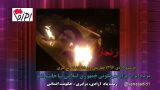 اعتراضات مردم علیه جمهوری اسلامی تهیه شده در تلوزیون کانال جدید ۱۱ دی ۱۳۹۶-  ۱ ژانویه ۲۰۱۸