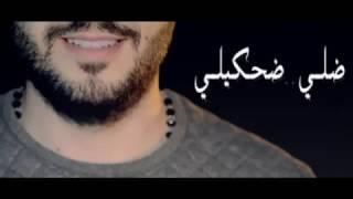 روجيه خوري ضلي ضحكيلي roger khouri dalli d7akele