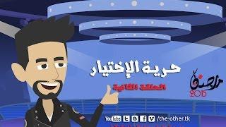 من أسباب إلحادى - رمضان 2015 - الحلقة الثانية - حرية الاختيار| 2 Episode