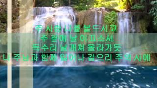 주께 가오니 - Power of your love (D. Zschech) Korean version