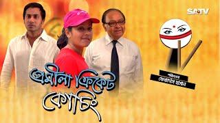 Promila Cricket Coaching | প্রমিলা ক্রিকেট কোচিং | Special Natok | Shimu | Sajal