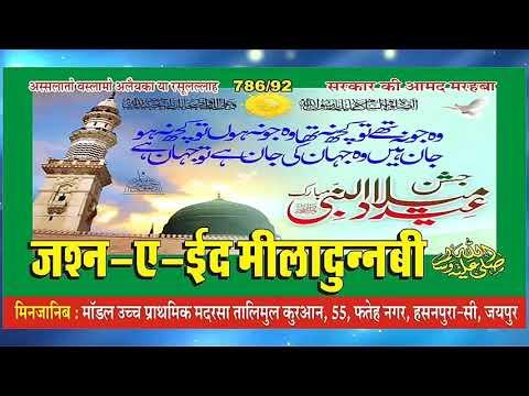 Xxx Mp4 Madarsa Talimul Quraan Hasnpura Jashne Eid Miladunnabi 1 Dec 2017 Friday 3gp Sex