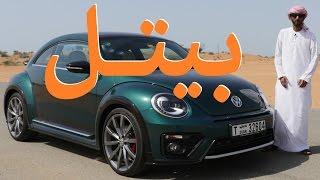 فولكس واجن بيتل اكسكلوسيف Volkswagen Beetle Exclusive