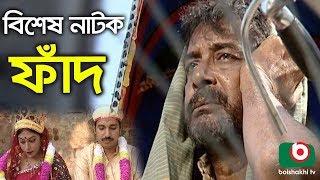 Bangla Natok | Fadh  | Jayanta Chattopadhyay, Shamima Naznin, Tusher Mahmud | Bangla New Natok