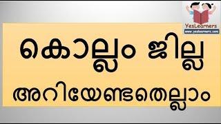 കൊല്ലം ജില്ല - Kollam - Kerala PSC Coaching