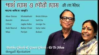 Partha Ghosh & Gouri Ghosh | Ei To Jiban | Bengali Recitation | Subho Dasgupta | Audio Jukebox