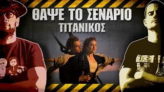 ΘΑΨΕ ΤΟ ΣΕΝΑΡΙΟ - 29 - Τιτανικός
