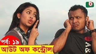 Bangla Funny Natok | Out of Control | EP 19 | Hasan Masud , Nafiza, Siddikur Rahman, Sohel Khan