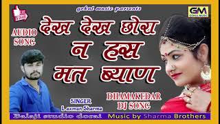 हस मत ब्याण, ढबजा ये ढबजा | Laxman Sharma | New Song 2019 | Has Mat Janu | लक्ष्मण शर्मा | Dj Rimix.