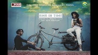 SMS IN TIME - EPISODE 1 - SMOKING KILLS