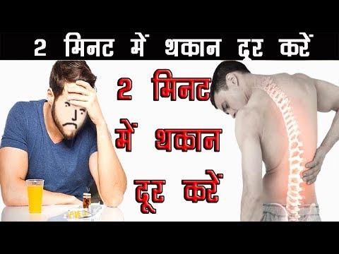 Xxx Mp4 2 मिनट में दिन की थकान दूर करे सिर्फ छोटे से नुस्ख़े Pain Killer Hindi Gym Tips Ayurved Samadhaan 3gp Sex